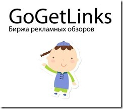 Монетизация блога с GoGetLinks