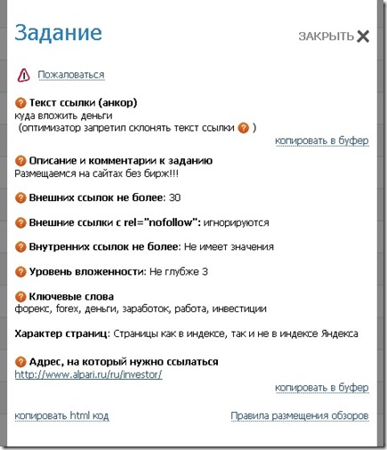 Задание в Gogetlinks
